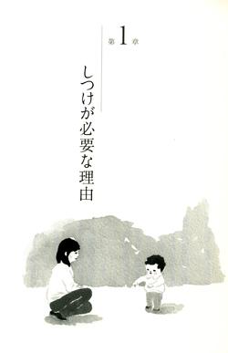 しつけ004