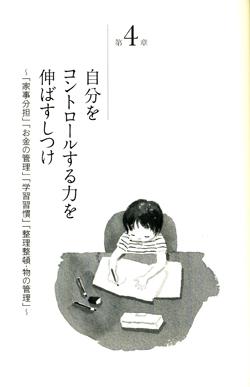 しつけ007