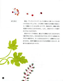 まる得アンチエイジング001