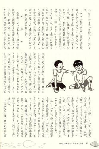 学童特集2014-08-005