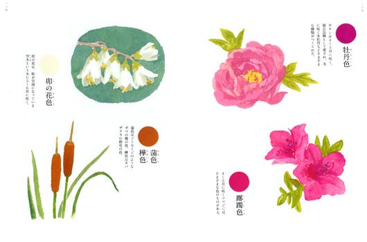 日本の美しい伝統色004