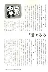学童クスリ箱2013-2