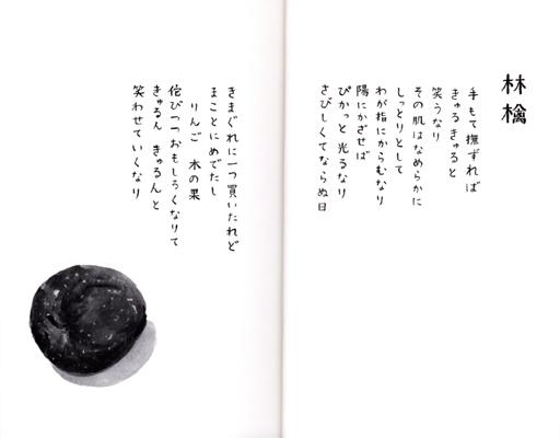 南吉詩集014