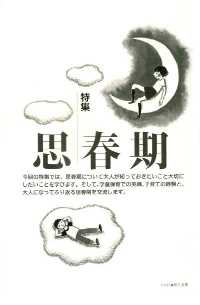 学童特集2012-10-1
