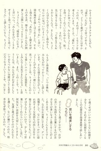 学童特集2014-08-006
