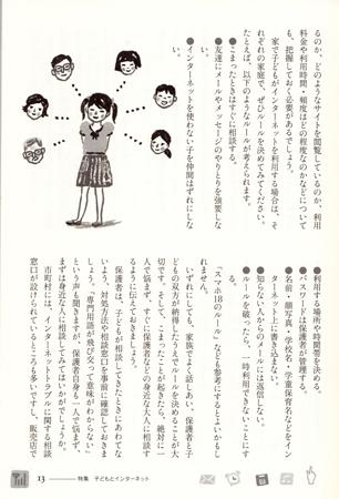 学童特集2015-08-003