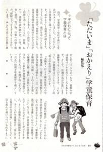 学童特集2015-05-002