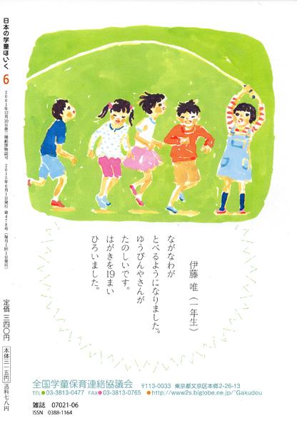 学童2015-06-001