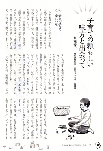 学童特集2015-3-002