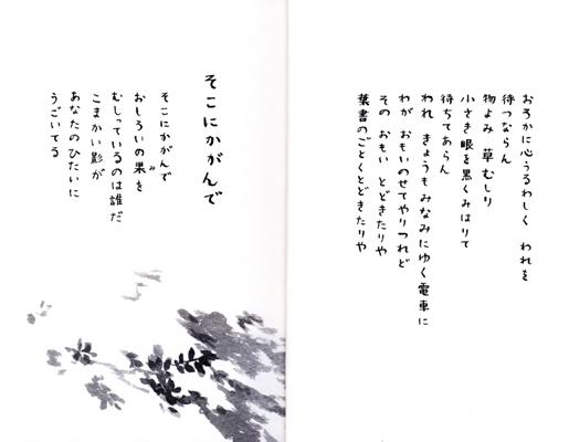 南吉詩集006