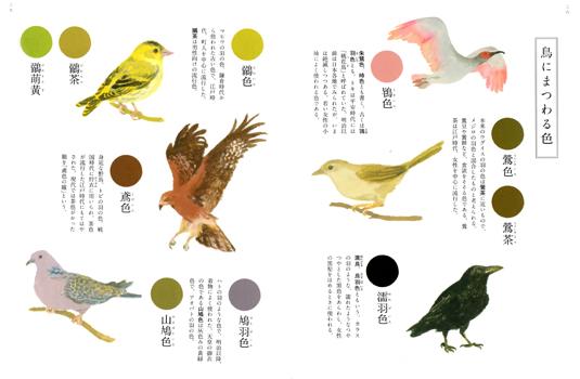 日本の美しい伝統色003
