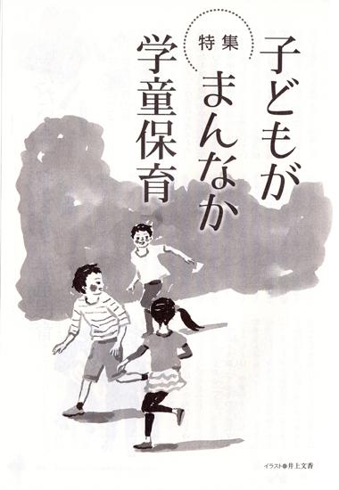 学童特集2015-05-001