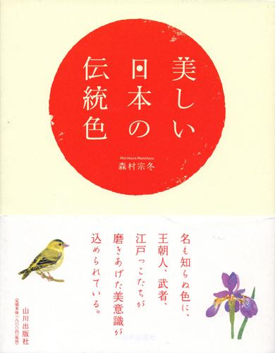 美しい日本の伝統色001