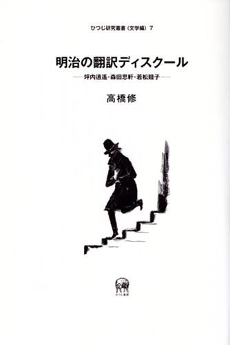 明治の翻訳ディスクール005