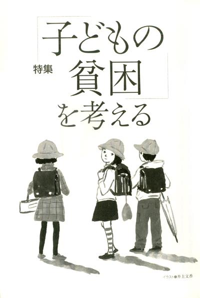 学童特集2012-12-1