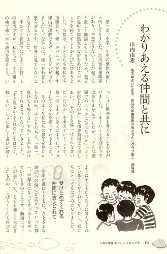 学童特集2014-08-002