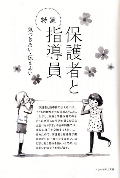 学童特集2015-3-001