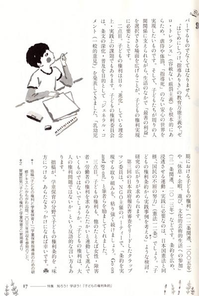学童003