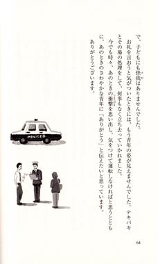 涙がとまらないすてきな物語007