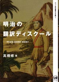 明治の翻訳ディスクール001