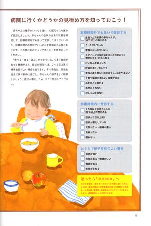 2015-12のびのび特集004