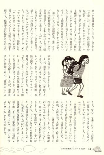 学童特集2014-08-008