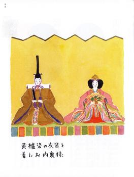 美しい日本の伝統色002