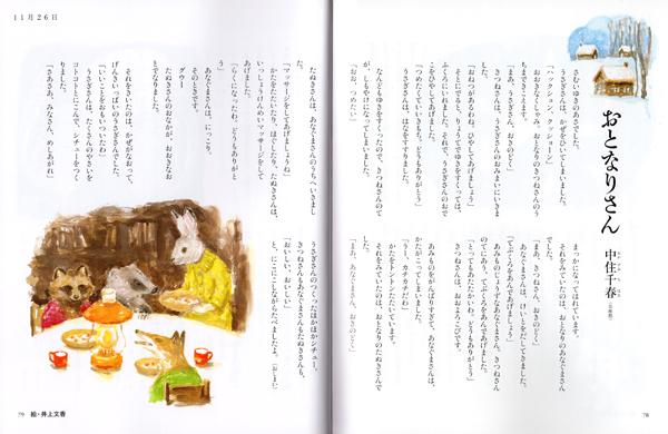 おとなりさん2015-11母の友