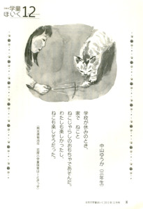 学童作文2012-12