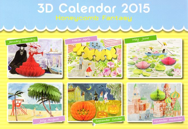 3Dカレンダー2015001