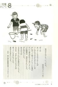 学童作文2012-8