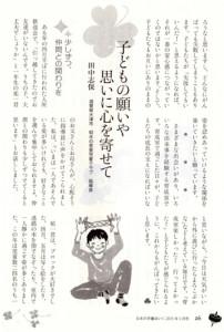 学童特集2015-05-007