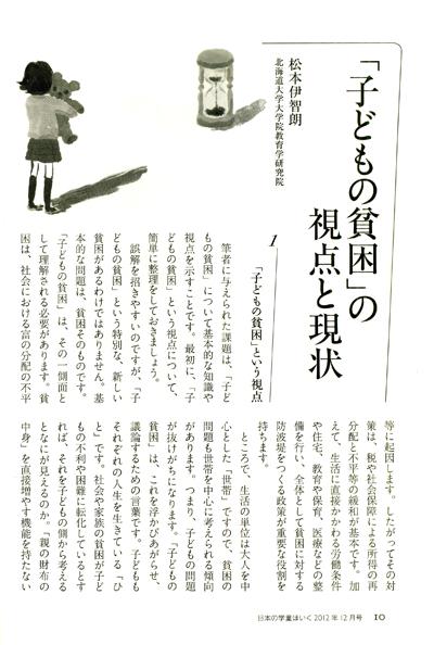 学童特集2012-12-02