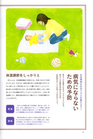 2015-12のびのび特集006