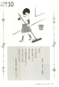 学童作文2012-10