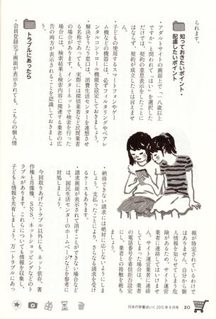 学童特集2015-08-004
