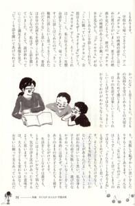 学童特集2015-05-006