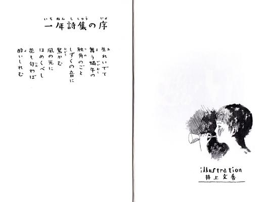 南吉詩集003