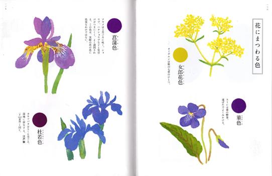 美しい日本の伝統色005