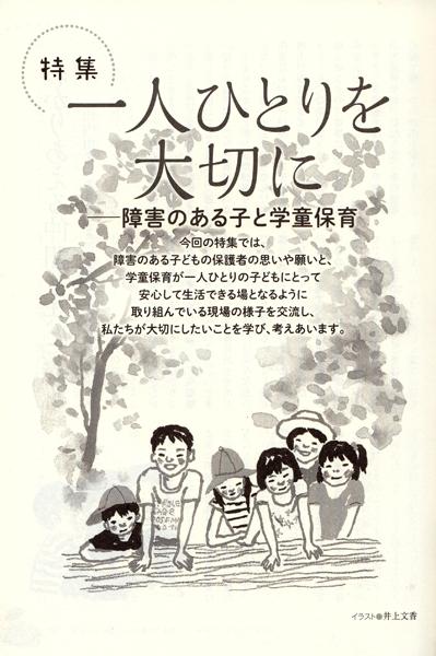学童特集2014-08-001