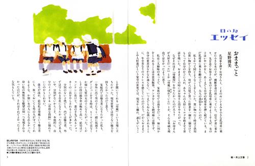 母の友巻頭エッセイ1-井上文香イ...
